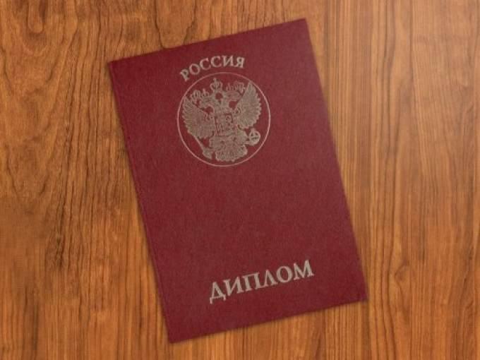 В Челябинске экс полицейский предстанет перед судом за поддельный  Подделка диплома