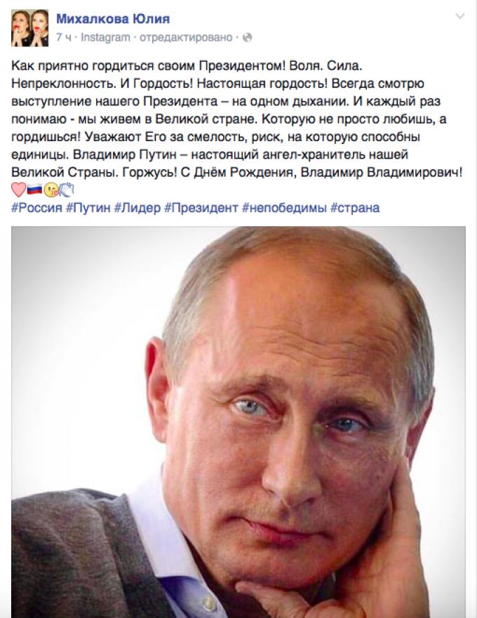 Михалков поздравление путина с днем рождения
