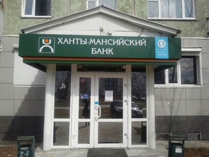 ханты-мансийский банк ипотека нижневартовск дошла, наконец