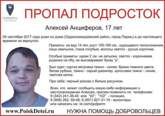 ВПерми вреке Чусовая отыскали тело пропавшего подростка сдиабетом